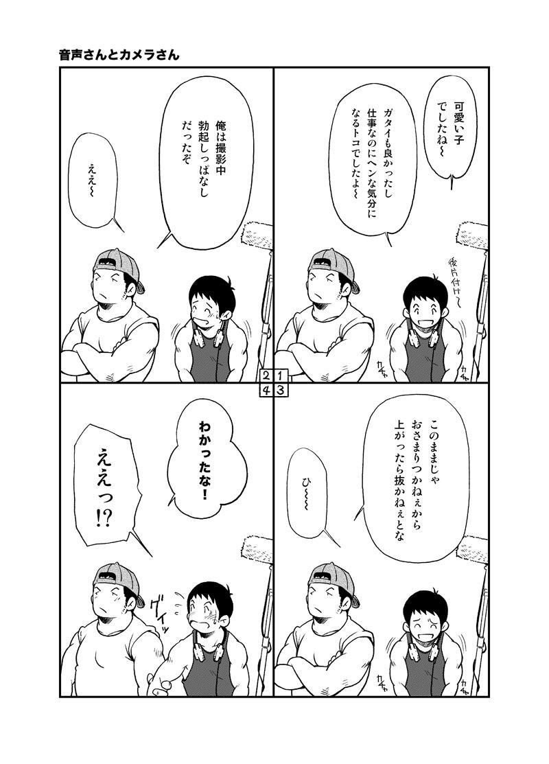 Tadashii Danshi no Kyouren Hou 61