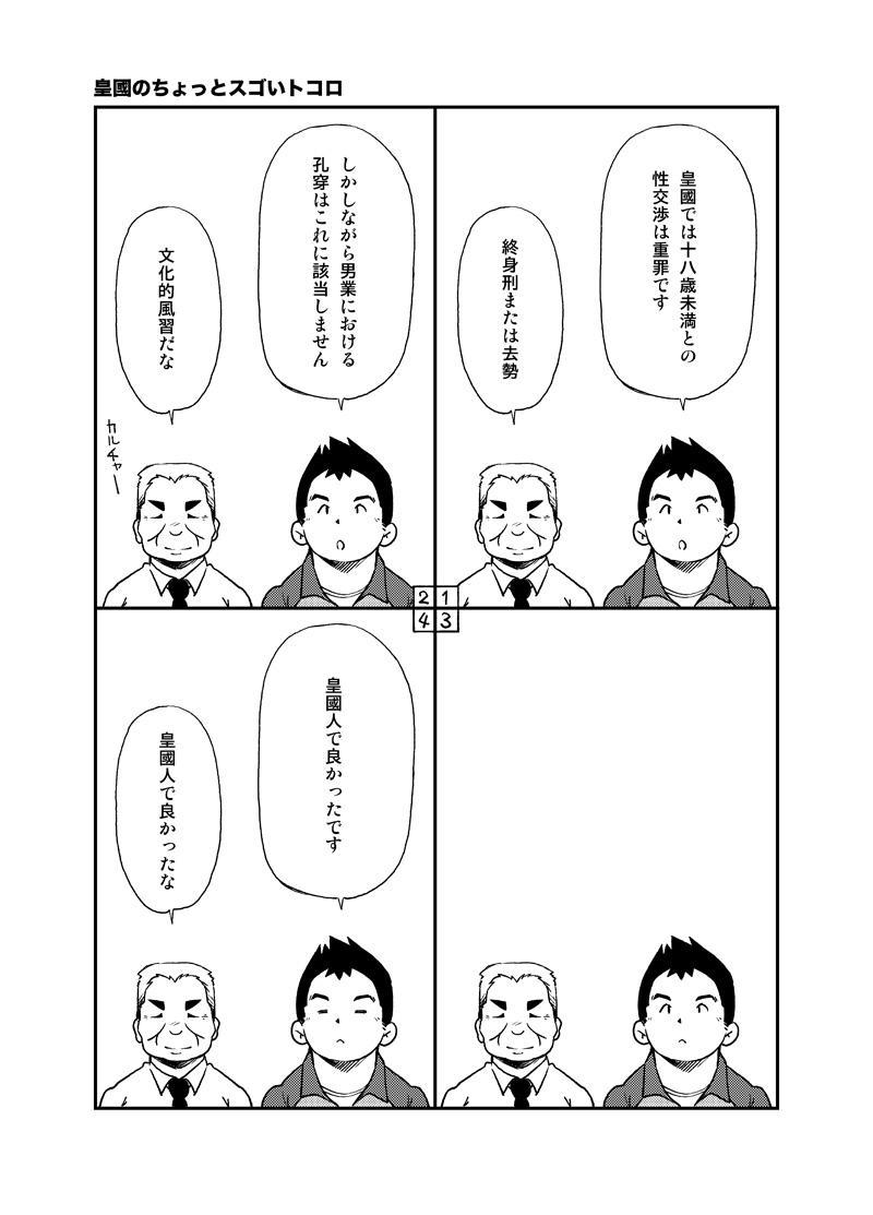 Tadashii Danshi no Kyouren Hou 62