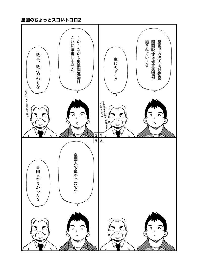 Tadashii Danshi no Kyouren Hou 63