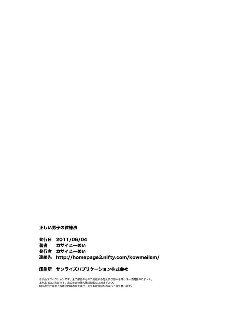 Tadashii Danshi no Kyouren Hou 65