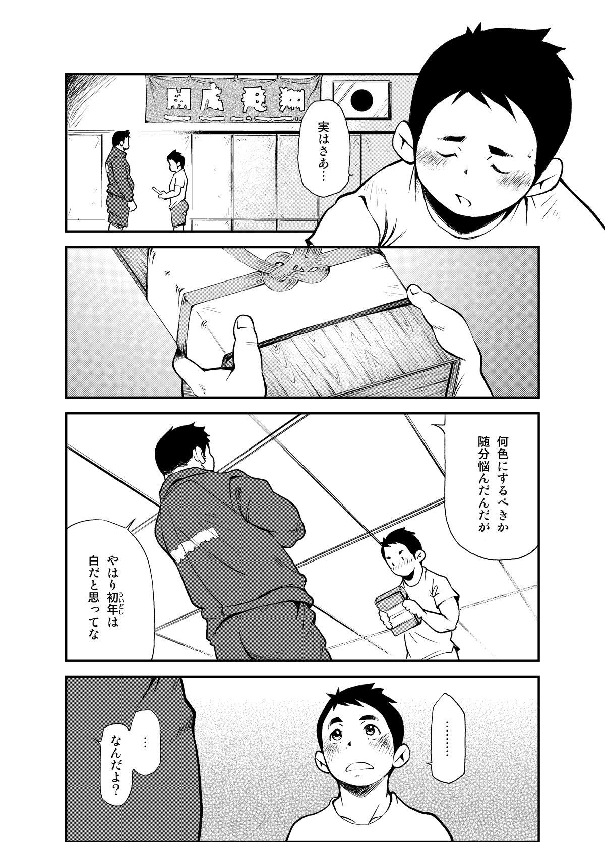Tadashii Danshi no Kyouren Hou 7