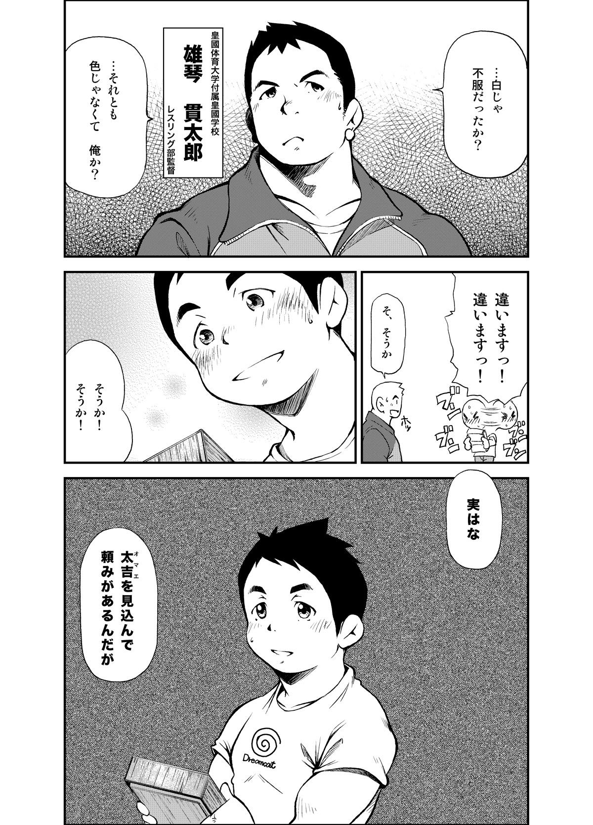 Tadashii Danshi no Kyouren Hou 8
