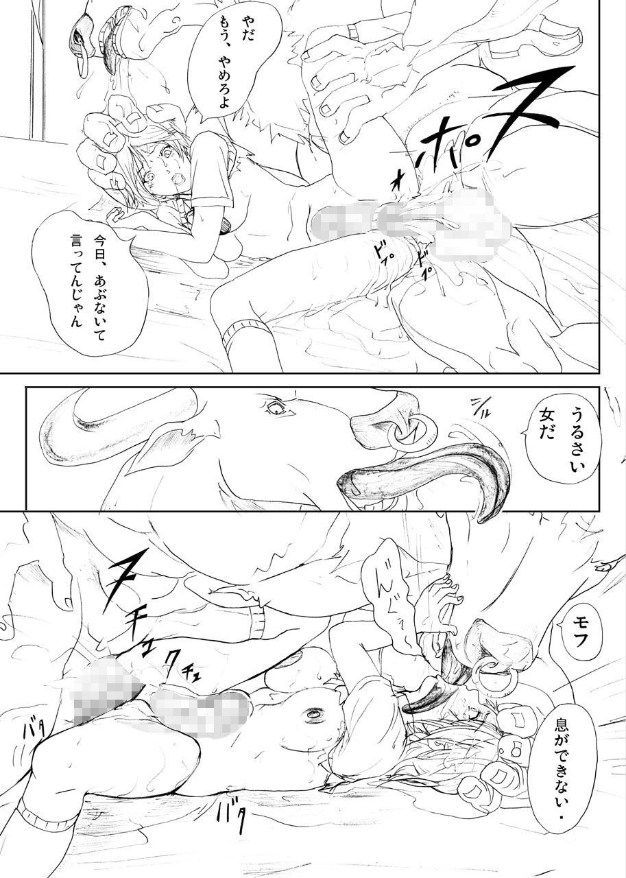 Minotaurosu no Sei Shori 10