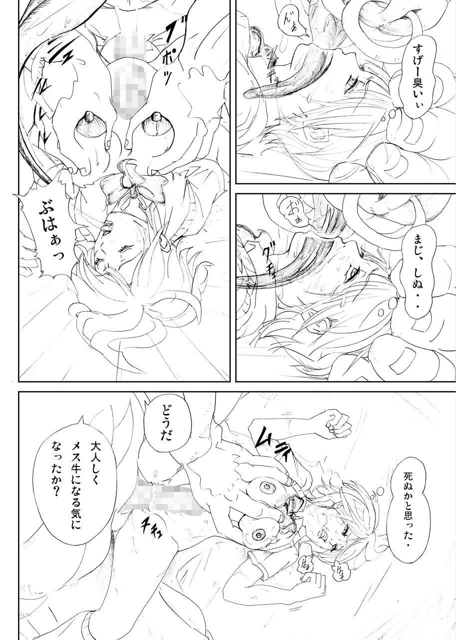 Minotaurosu no Sei Shori 11