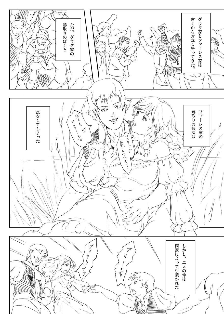 Minotaurosu no Sei Shori 21
