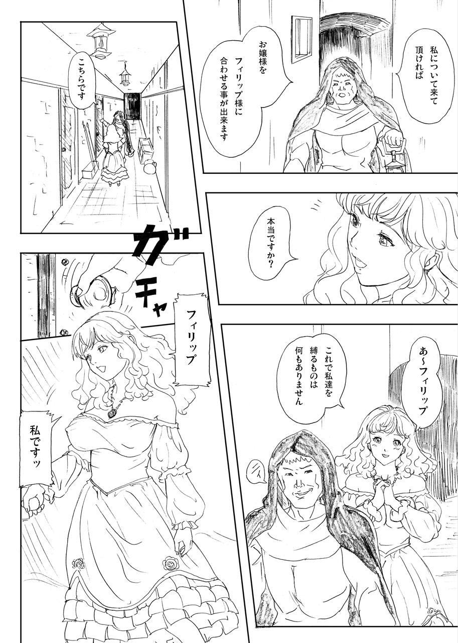 Minotaurosu no Sei Shori 23
