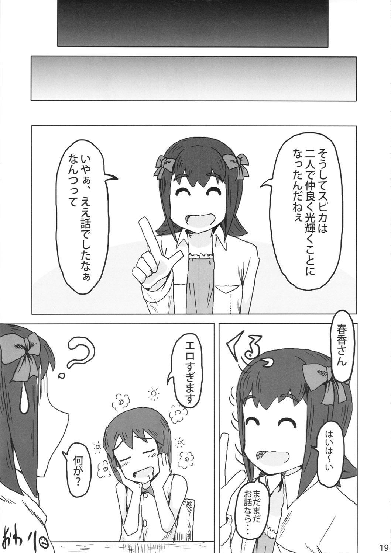 Ahegao Double Yukipo 17