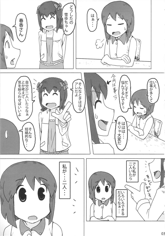 Ahegao Double Yukipo 1
