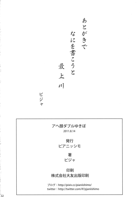 Ahegao Double Yukipo 20