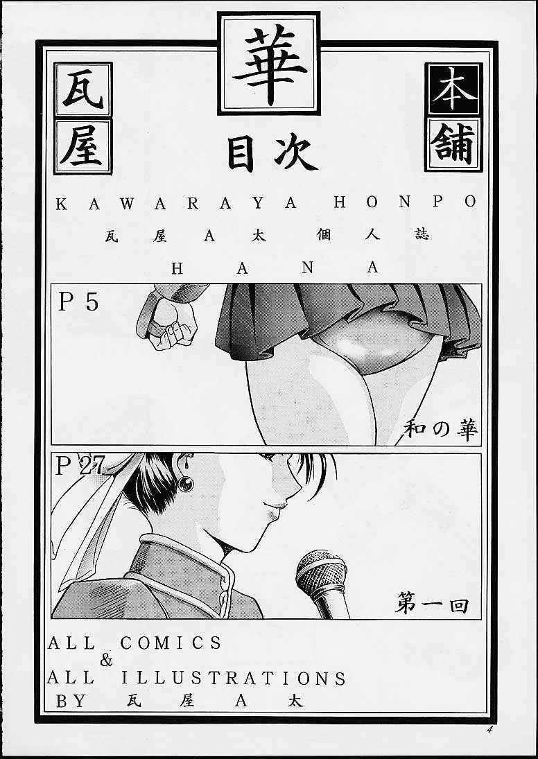 Hana - Maki no Ni 2