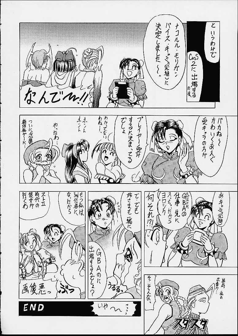 Hana - Maki no Ni 34