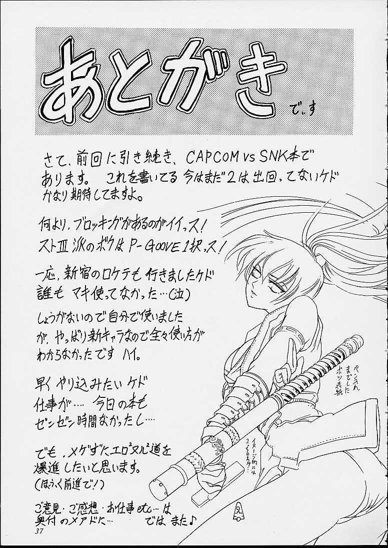 Hana - Maki no Ni 35