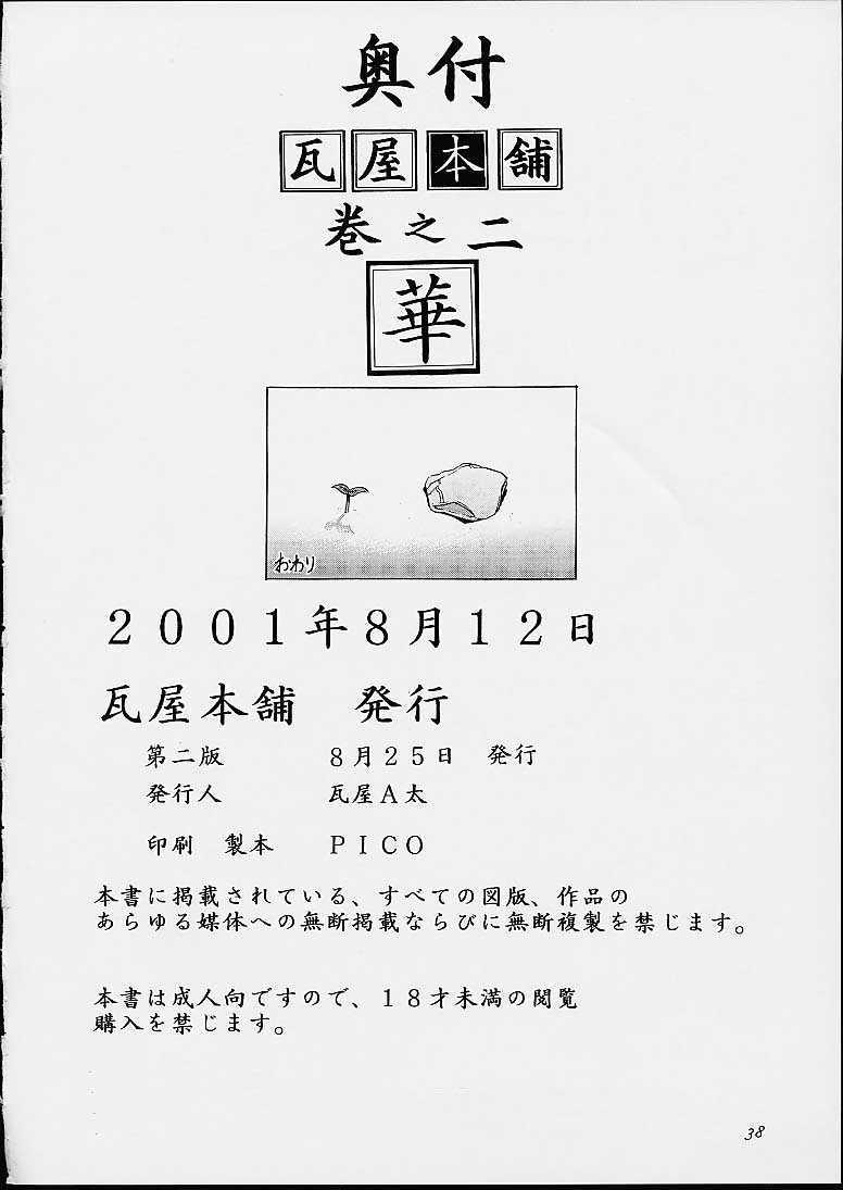 Hana - Maki no Ni 36