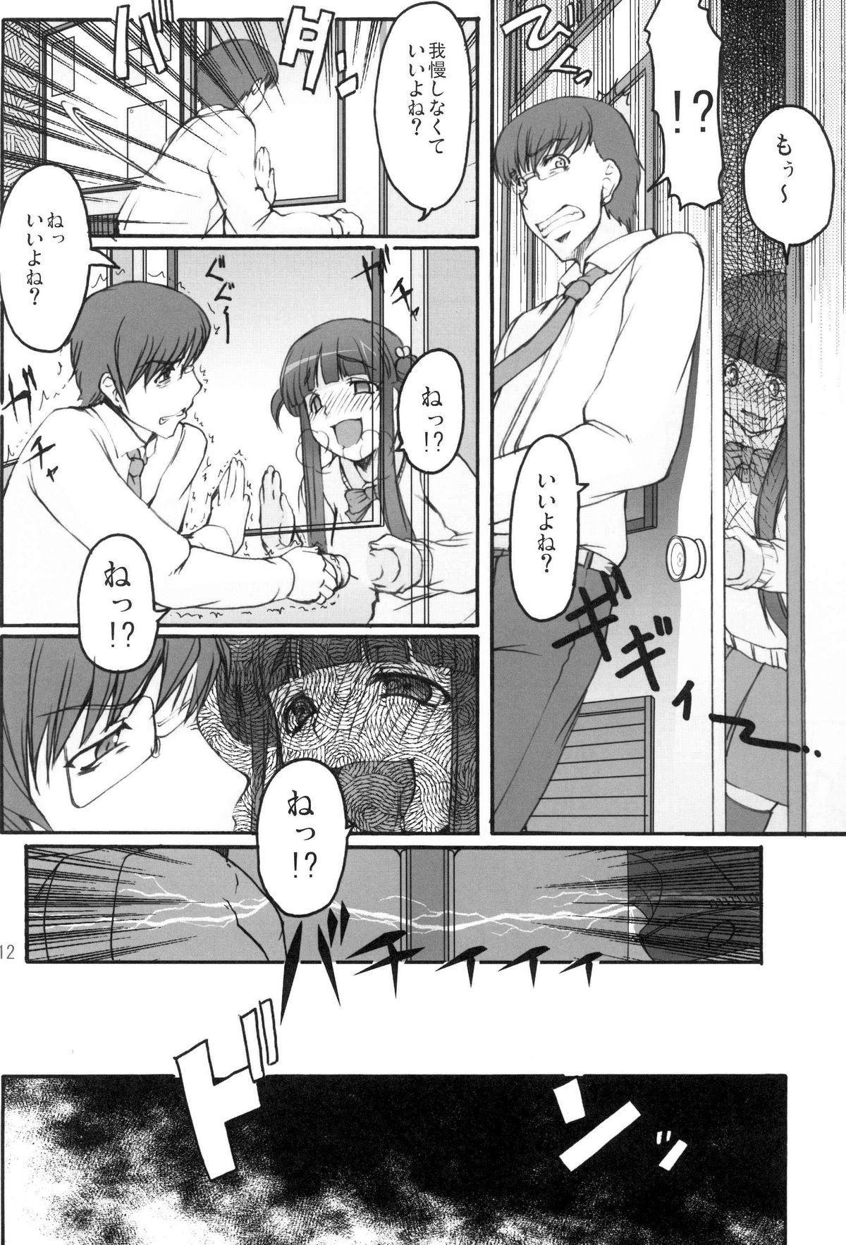 Tsukasa Blog 10