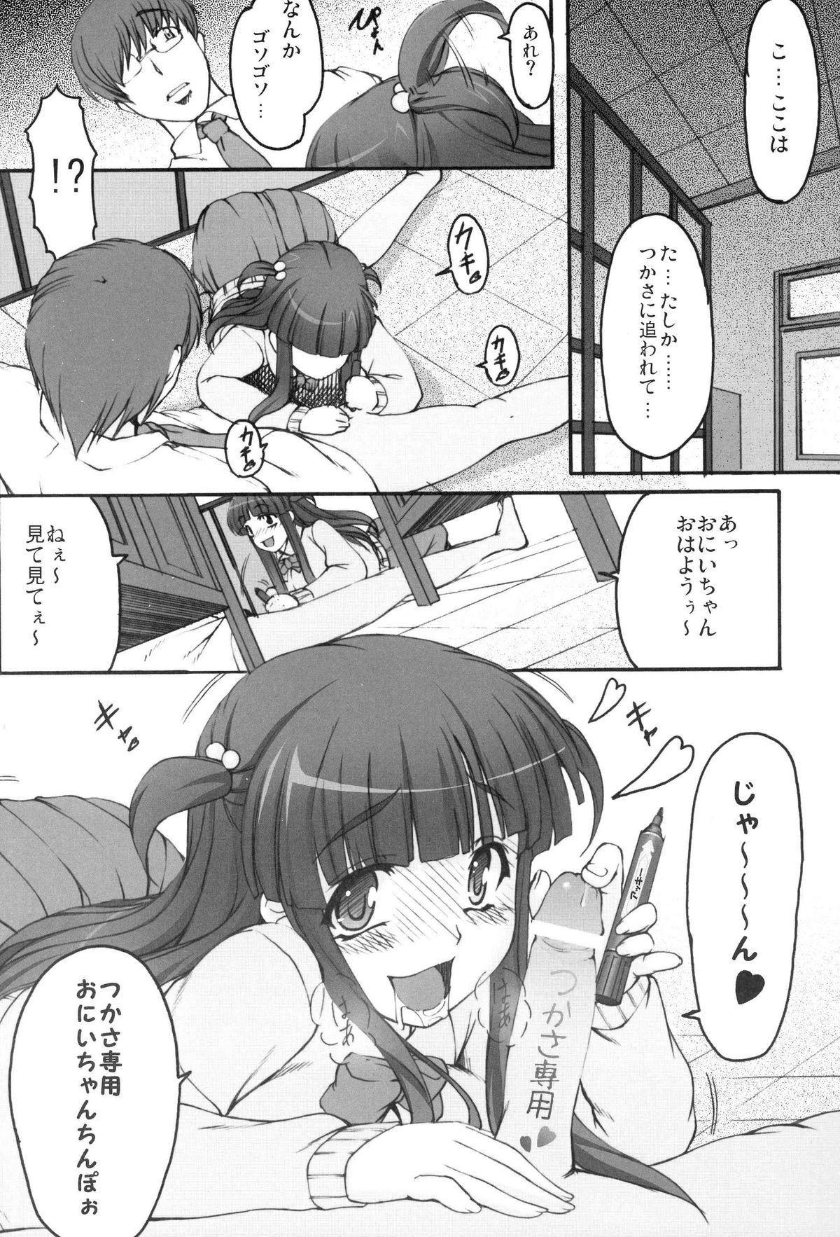 Tsukasa Blog 12