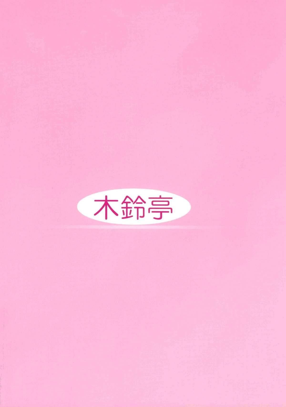 Tsukasa Blog 33