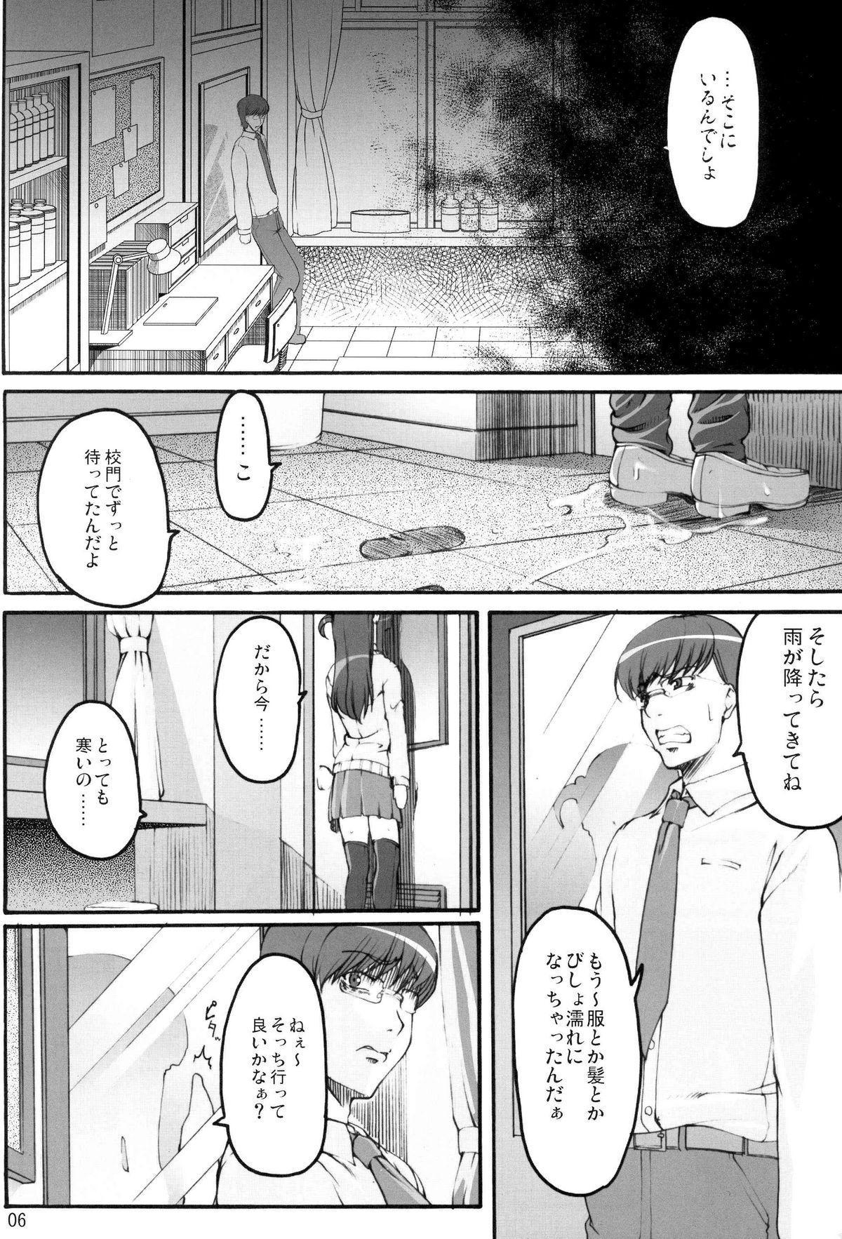 Tsukasa Blog 4