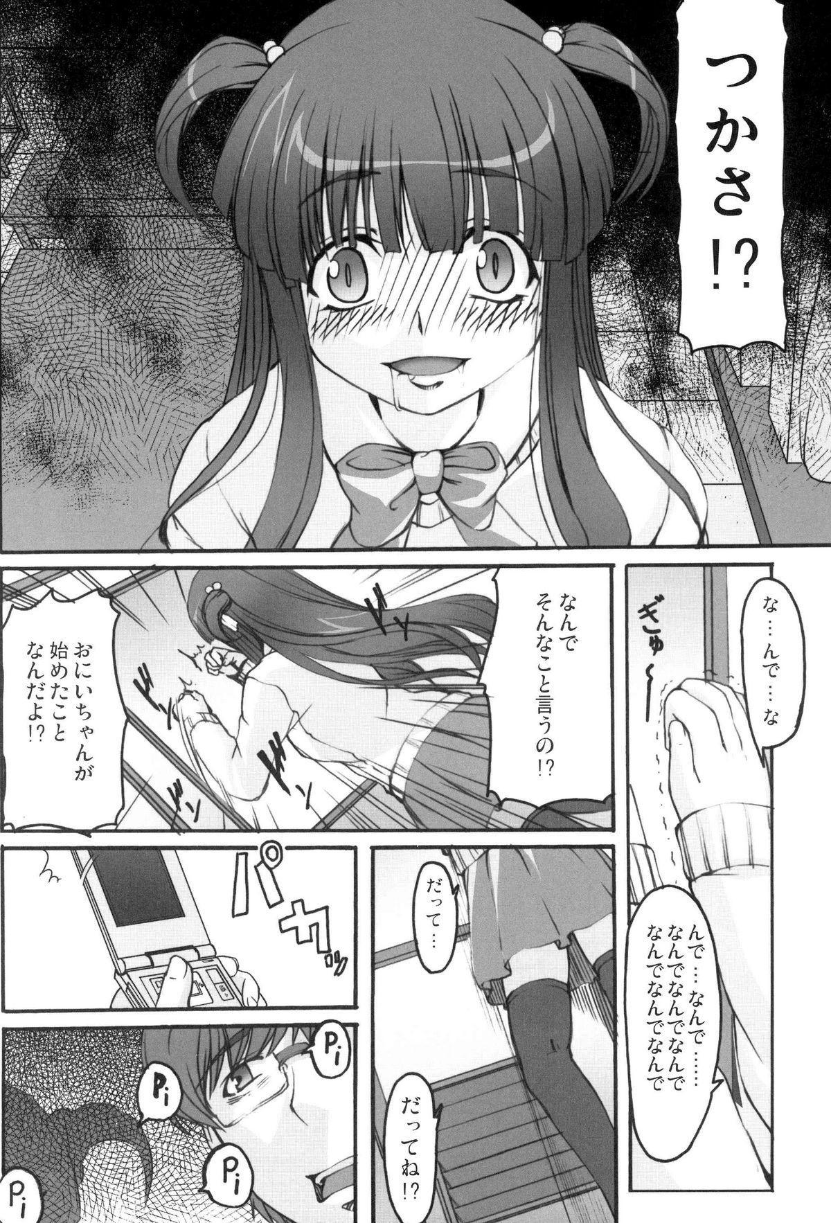 Tsukasa Blog 6