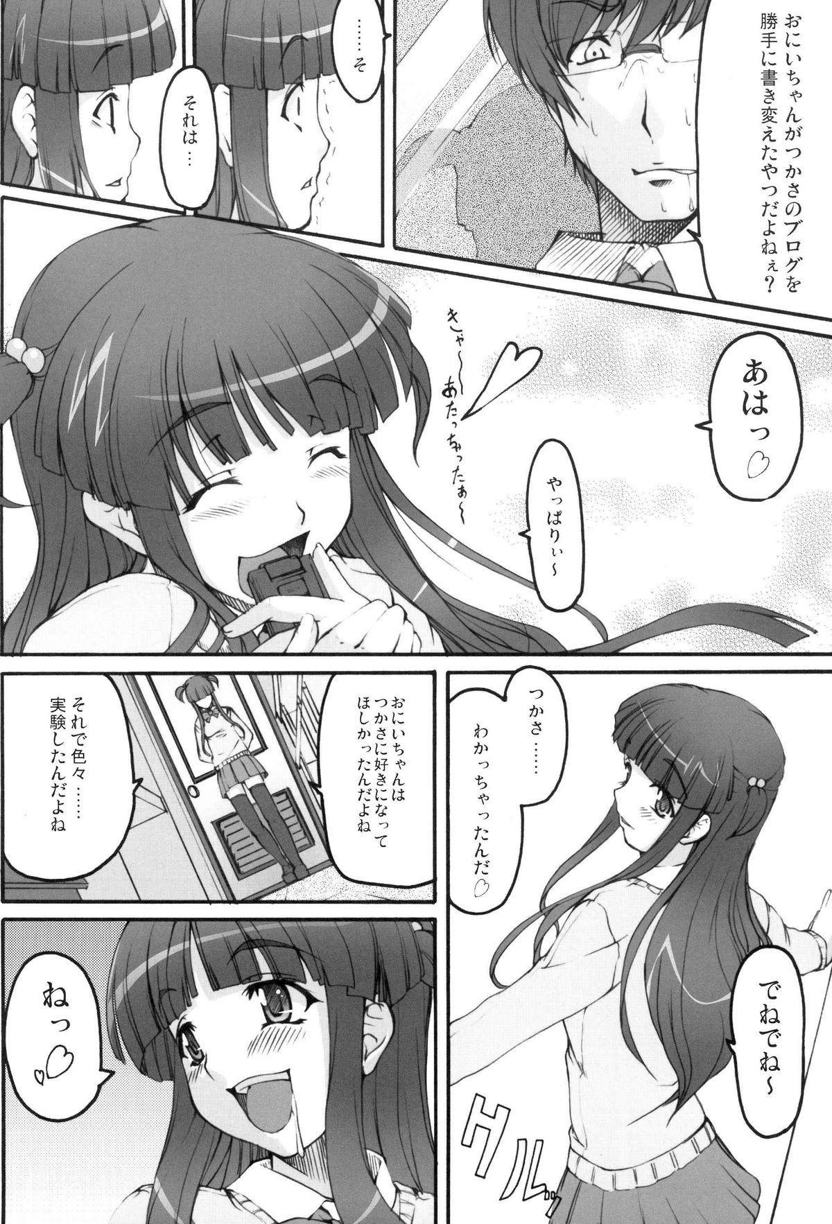 Tsukasa Blog 8