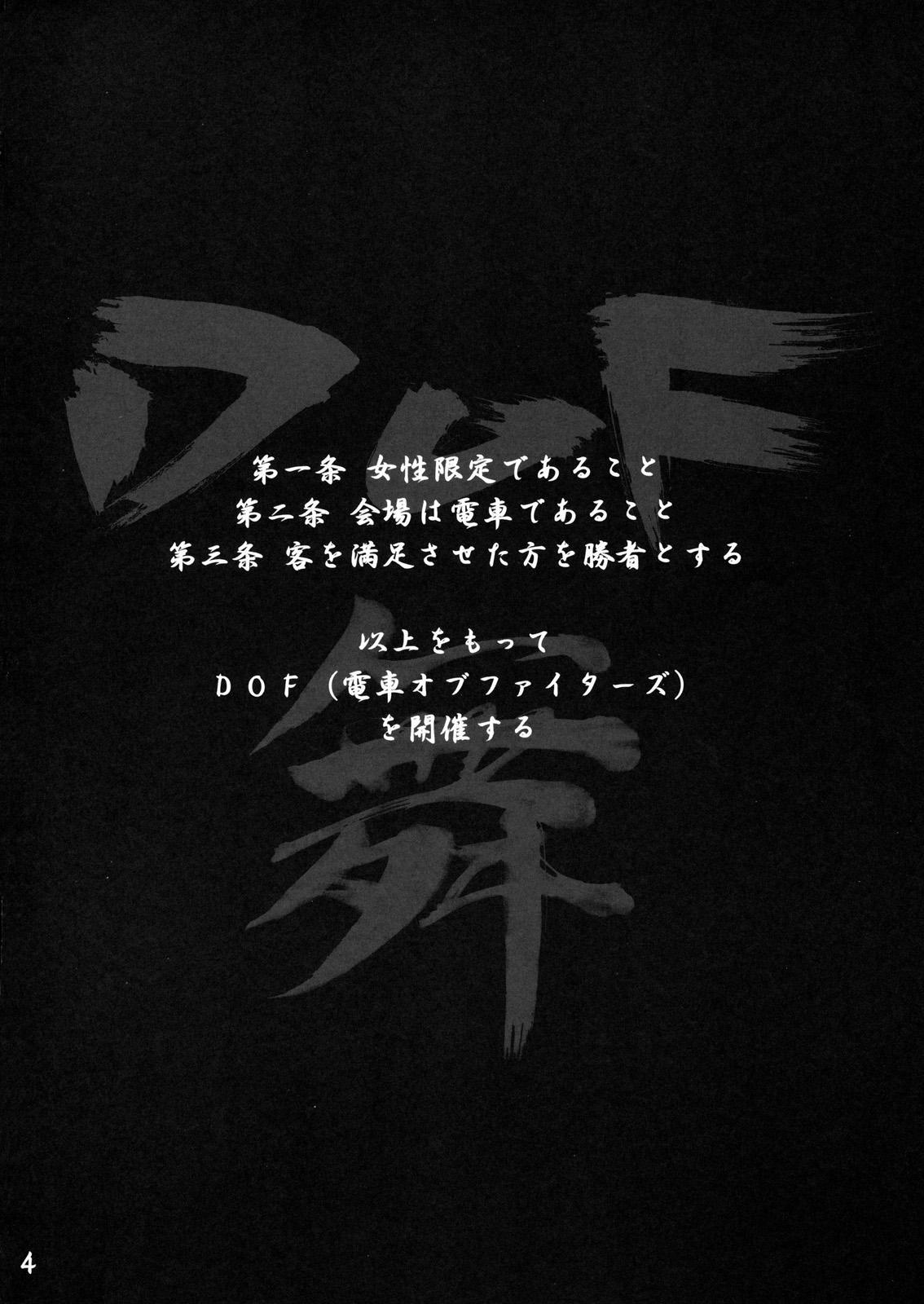 DOF Mai 2