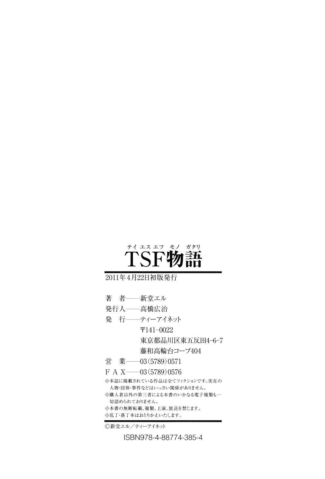 TSF Monogatari 234