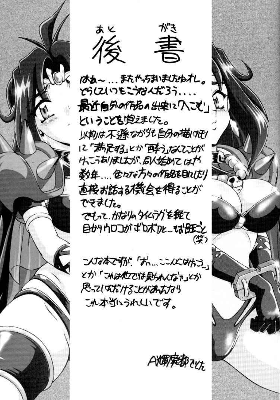 Eroshiyazu 23