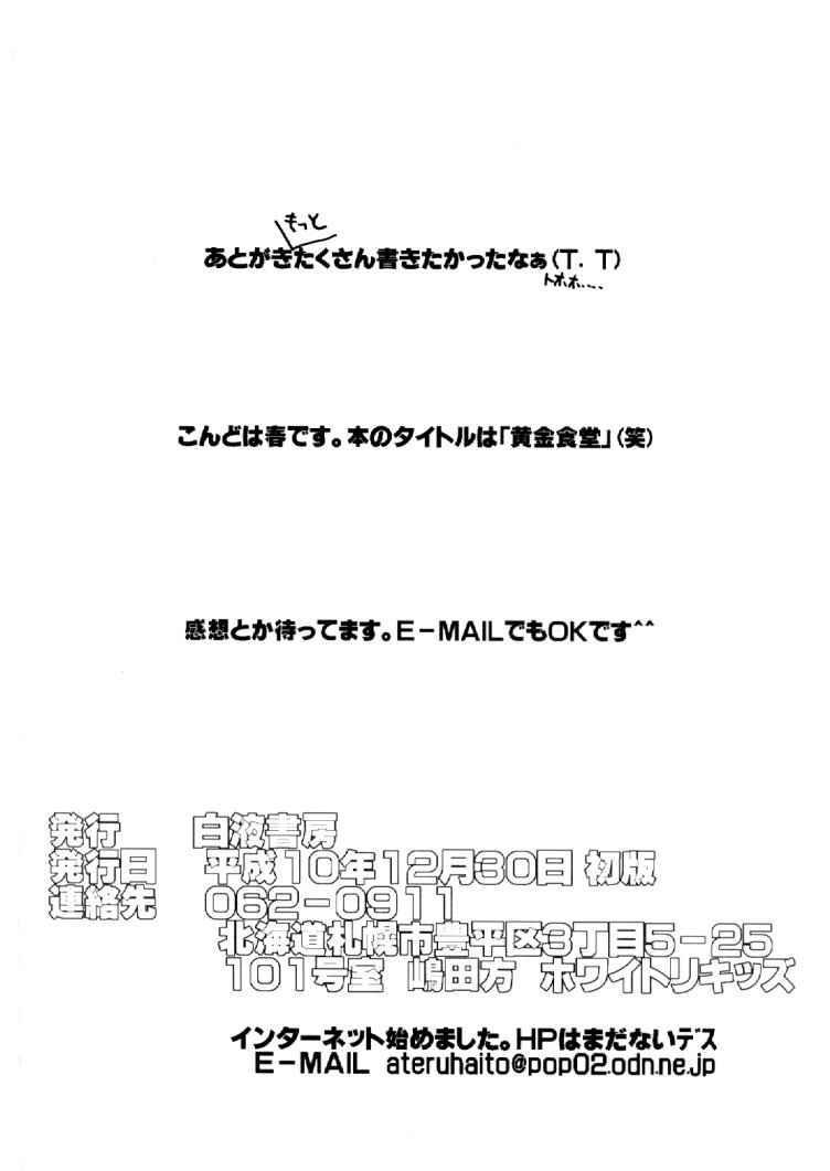 Eroshiyazu 24