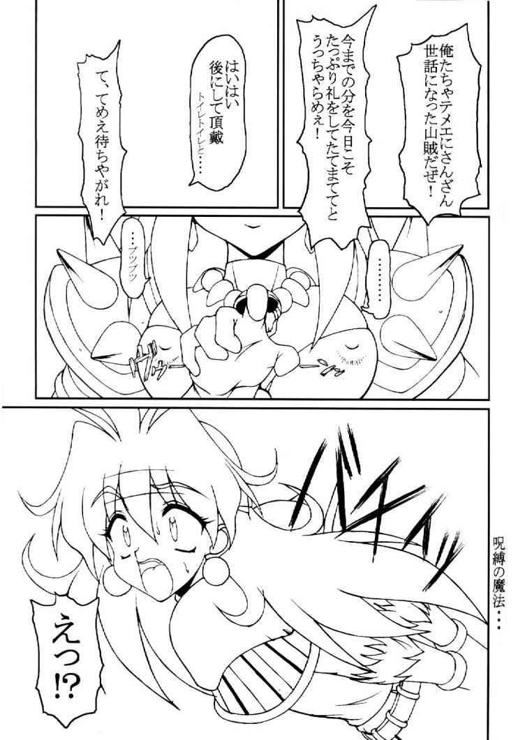 Eroshiyazu 5