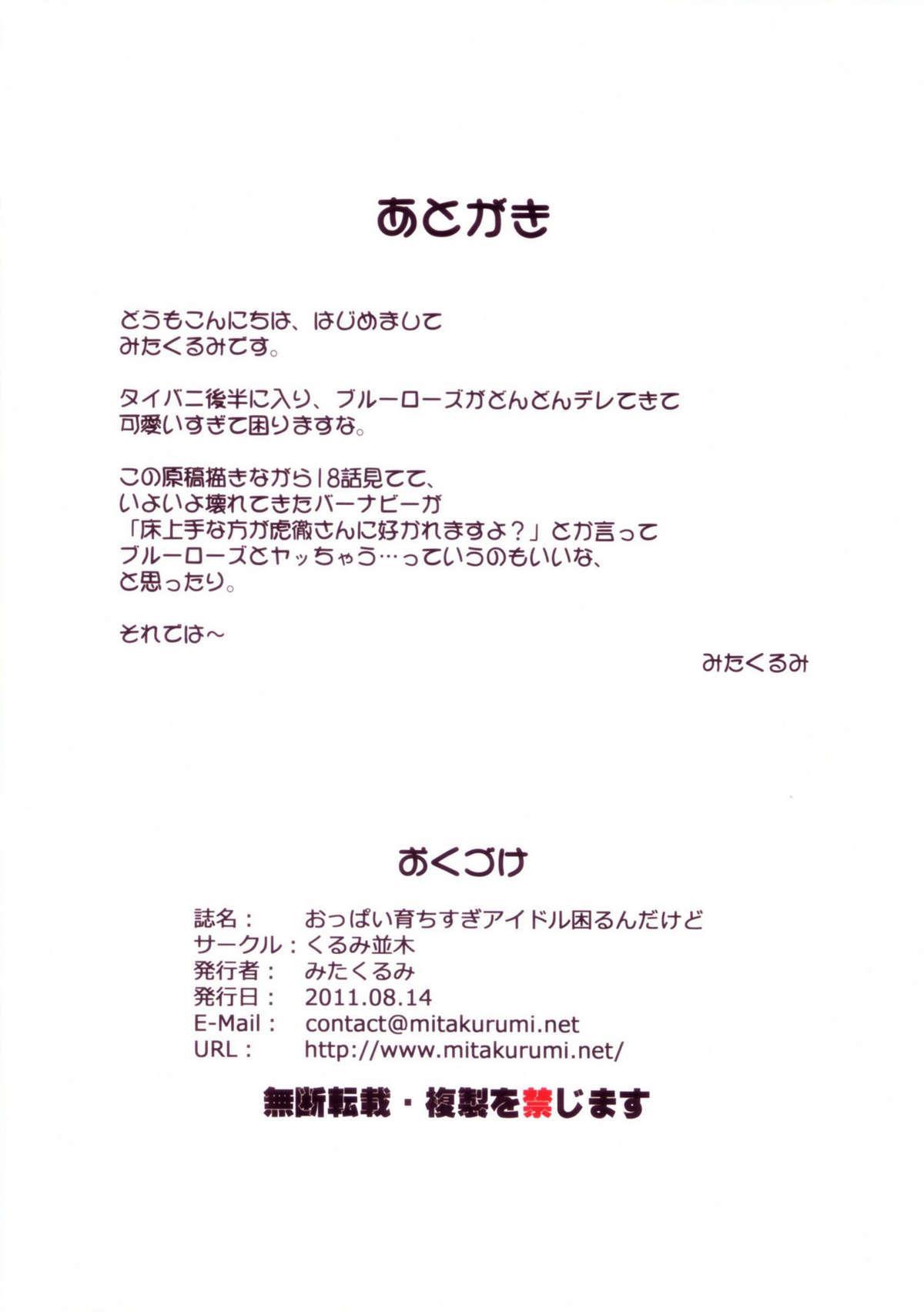 Oppai Sodachi Sugi Idol Komarun Dakedo 9