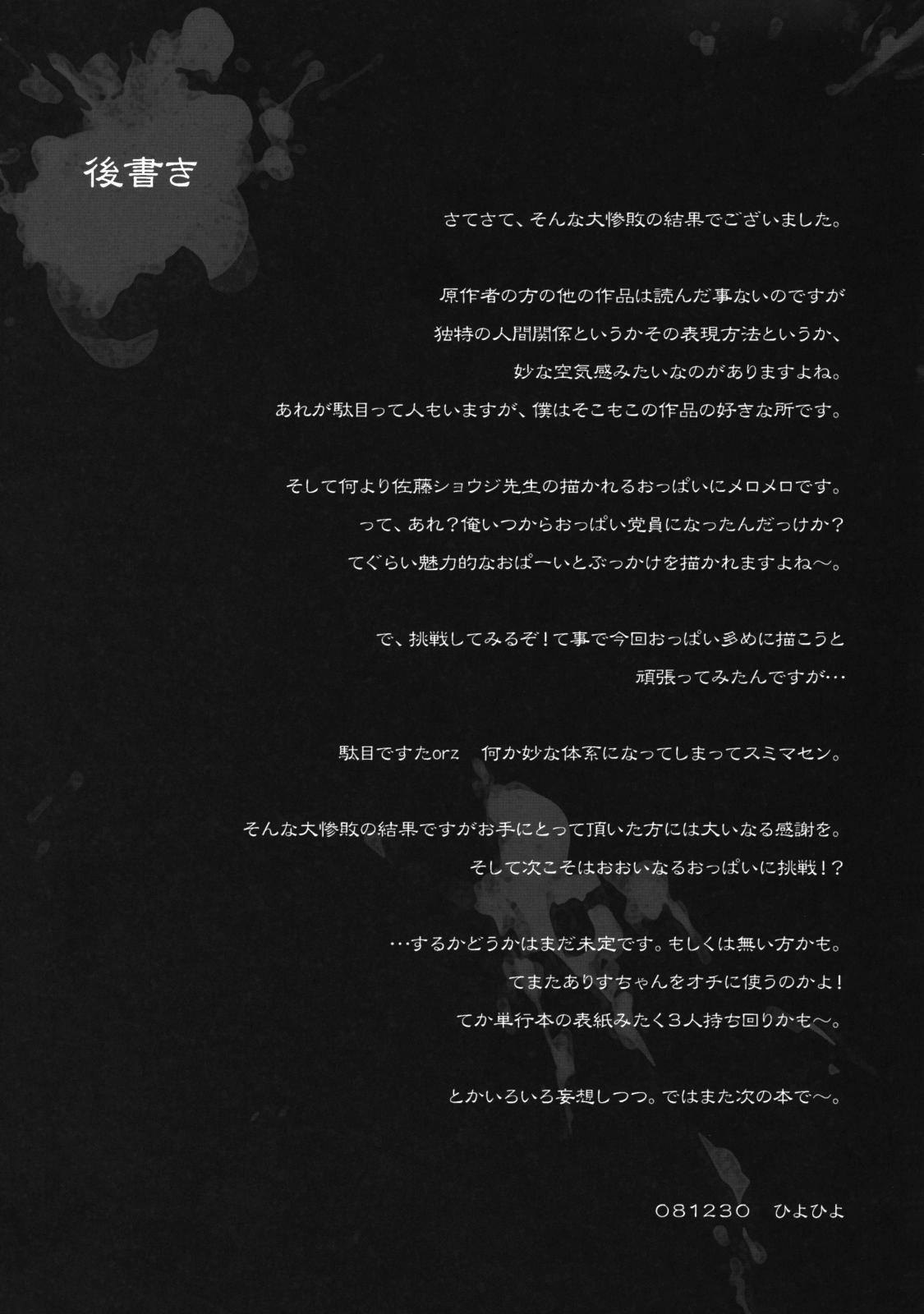 (C75) [Kashiwa-ya (Hiyo Hiyo)] D[O]HOTD3 D.A.T. (HIGHSCHOOL OF THE DEAD) [English] =LWB= 16