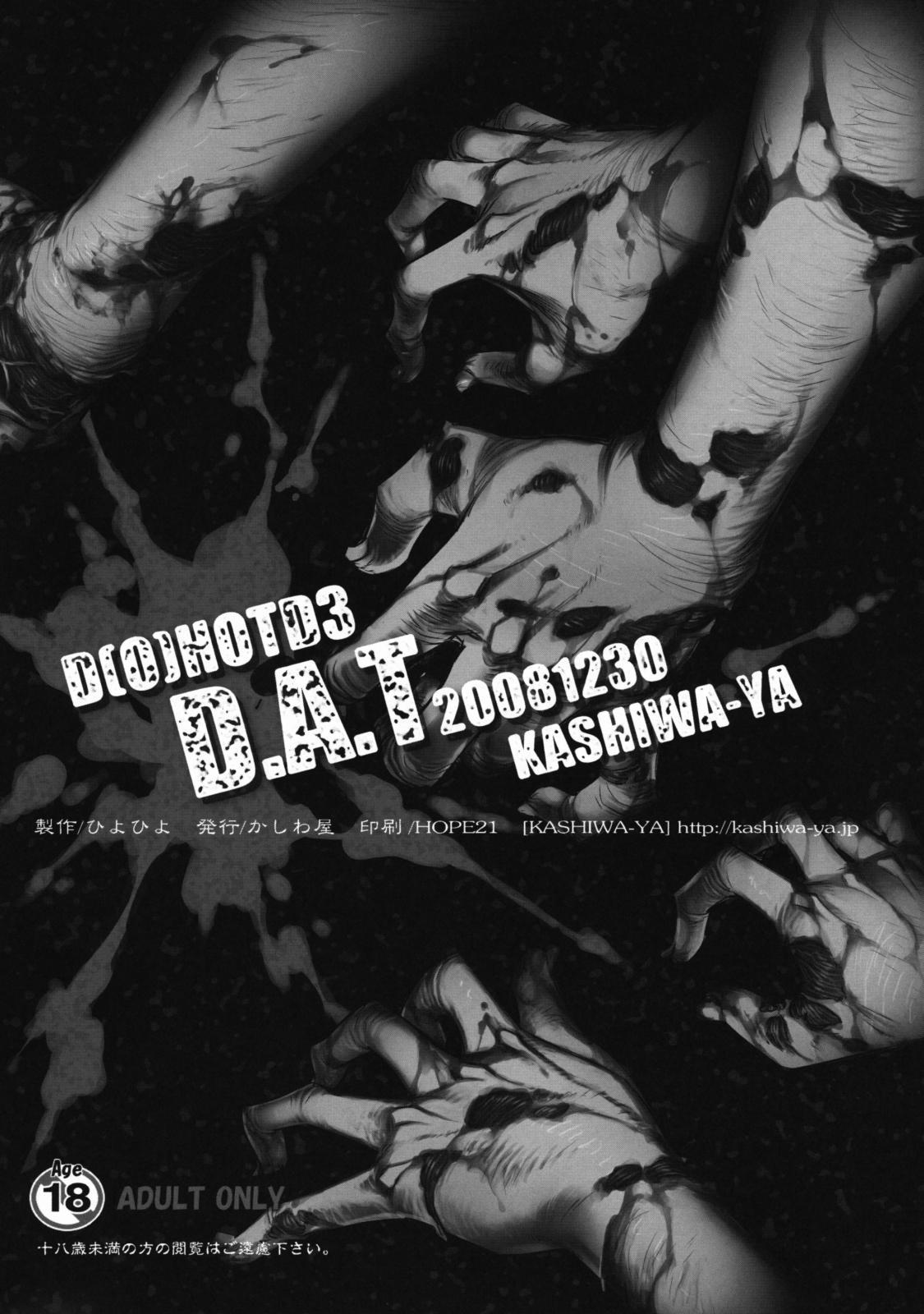 (C75) [Kashiwa-ya (Hiyo Hiyo)] D[O]HOTD3 D.A.T. (HIGHSCHOOL OF THE DEAD) [English] =LWB= 17