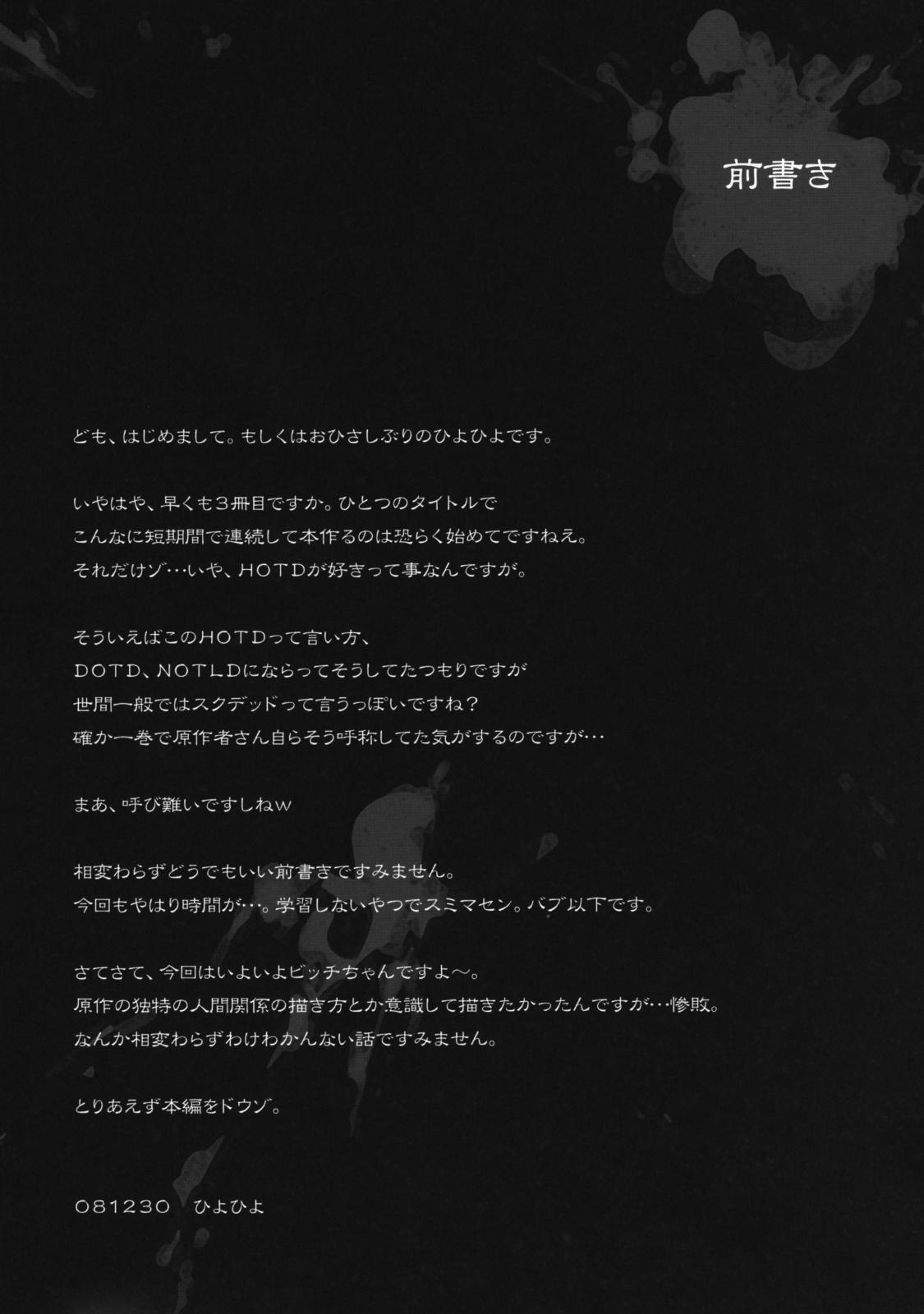 (C75) [Kashiwa-ya (Hiyo Hiyo)] D[O]HOTD3 D.A.T. (HIGHSCHOOL OF THE DEAD) [English] =LWB= 3