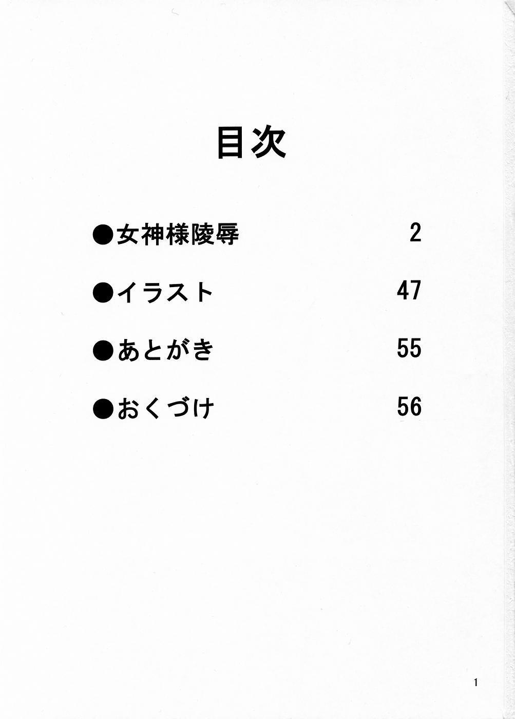 Megami-sama Ryoujoku 2 | Goddess Assault 2 1