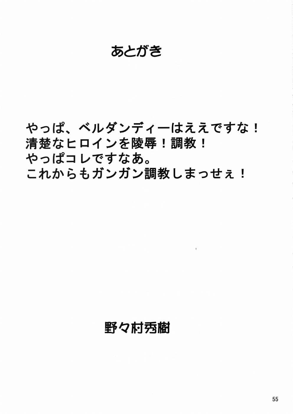 Megami-sama Ryoujoku 2 | Goddess Assault 2 54