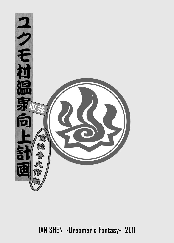 Yukumo Mura Onsen Shuueki Koujou Keikaku 1