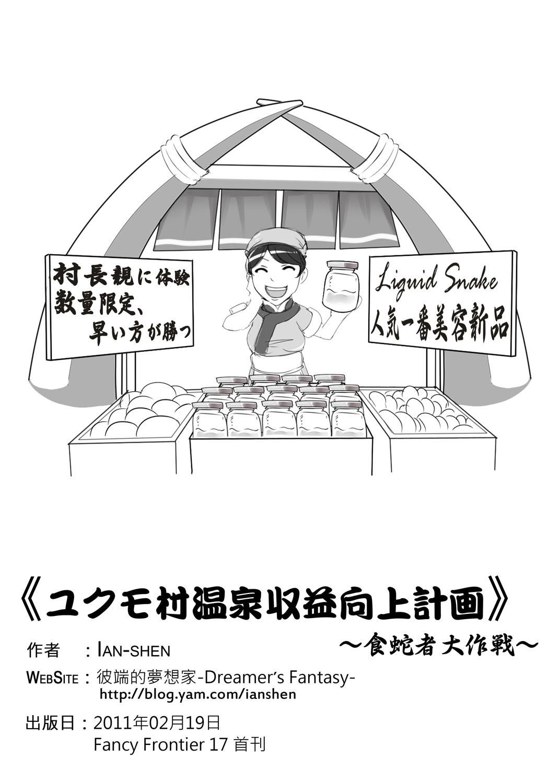 Yukumo Mura Onsen Shuueki Koujou Keikaku 36