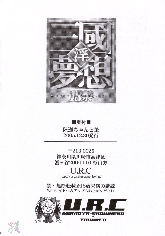 Rikuson-chan to Fude 36