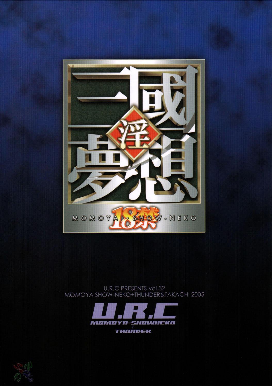 Rikuson-chan to Fude 37