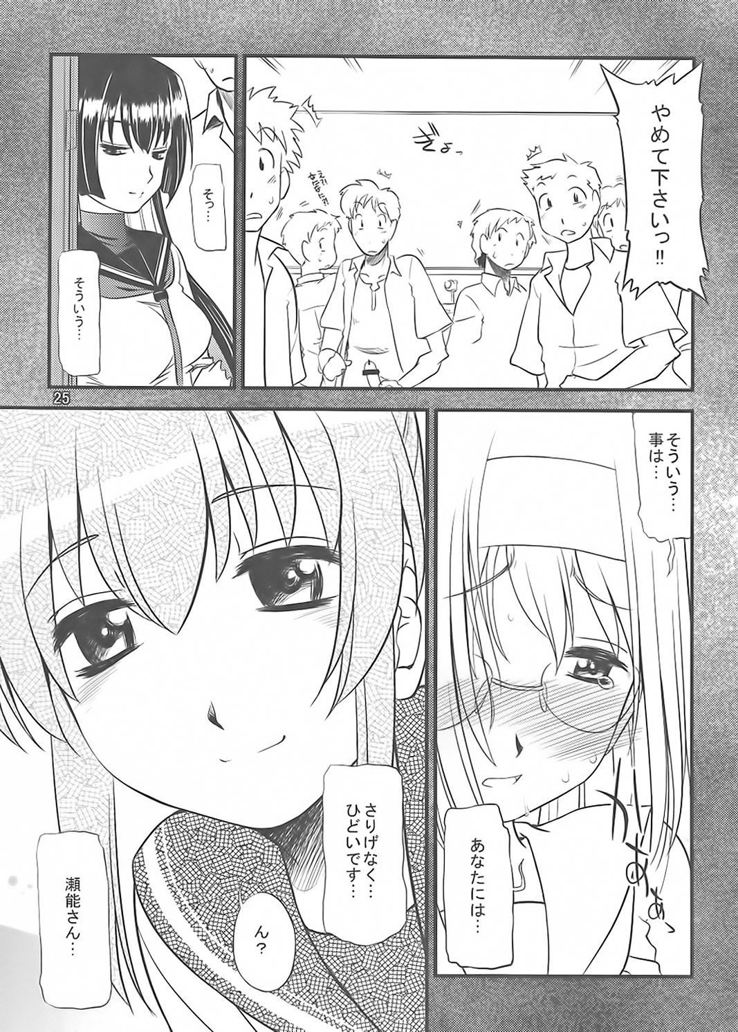 Akane no Nekko 22