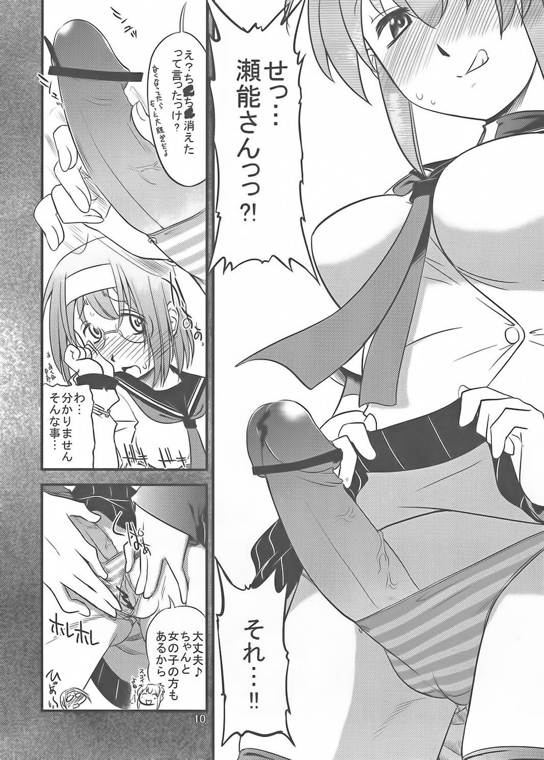 Akane no Nekko 7