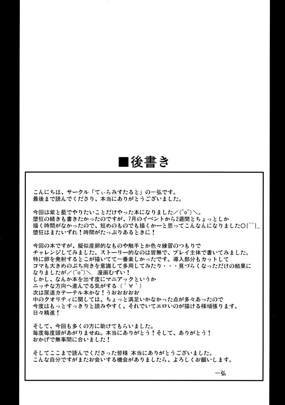 Kyouran Chijoku Sekkan 24