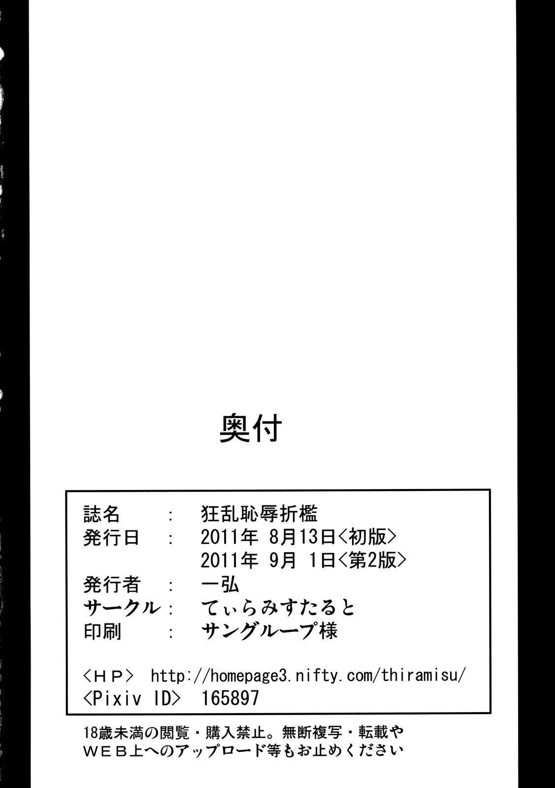Kyouran Chijoku Sekkan 25
