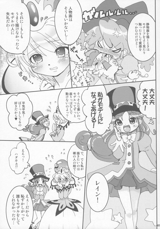 Tonikaku Yattemiyou! 5