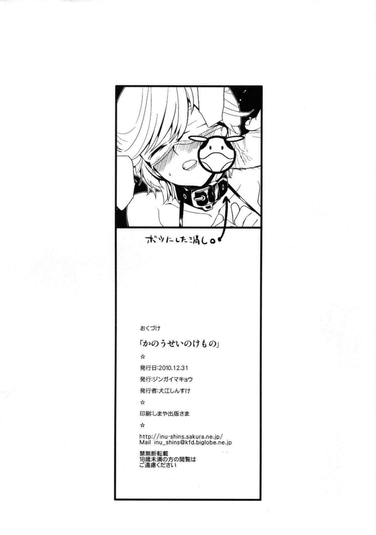 Kanousei no Kemono 21