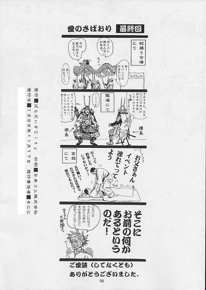 Tabeta Kigasuru 24 56