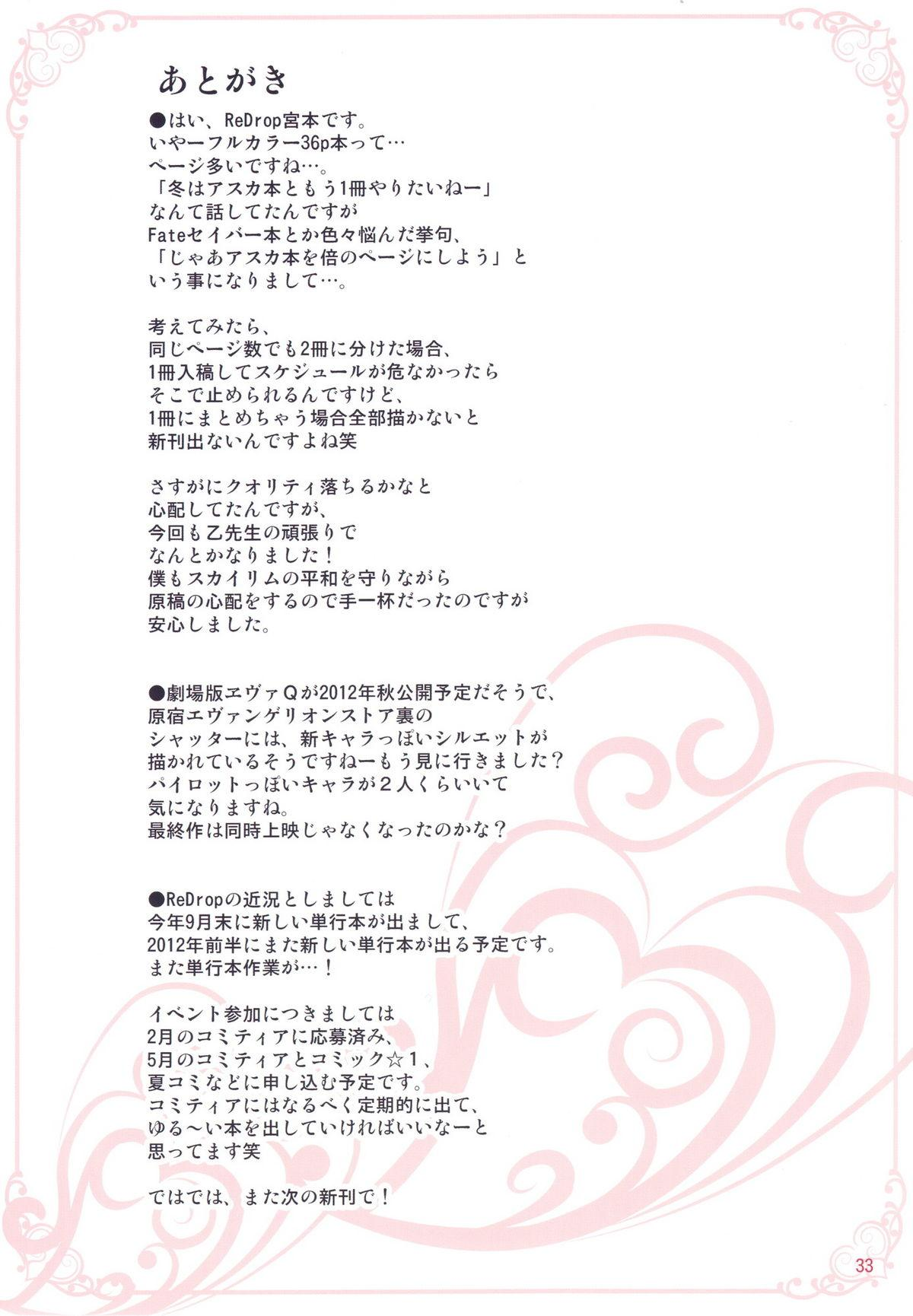 Minna no Asuka Bon 32