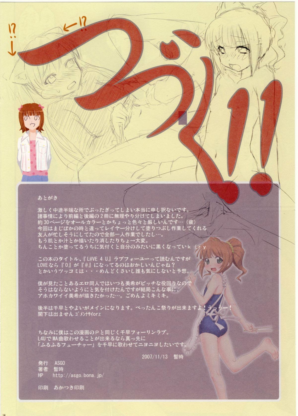 L@VE4U PART1 12