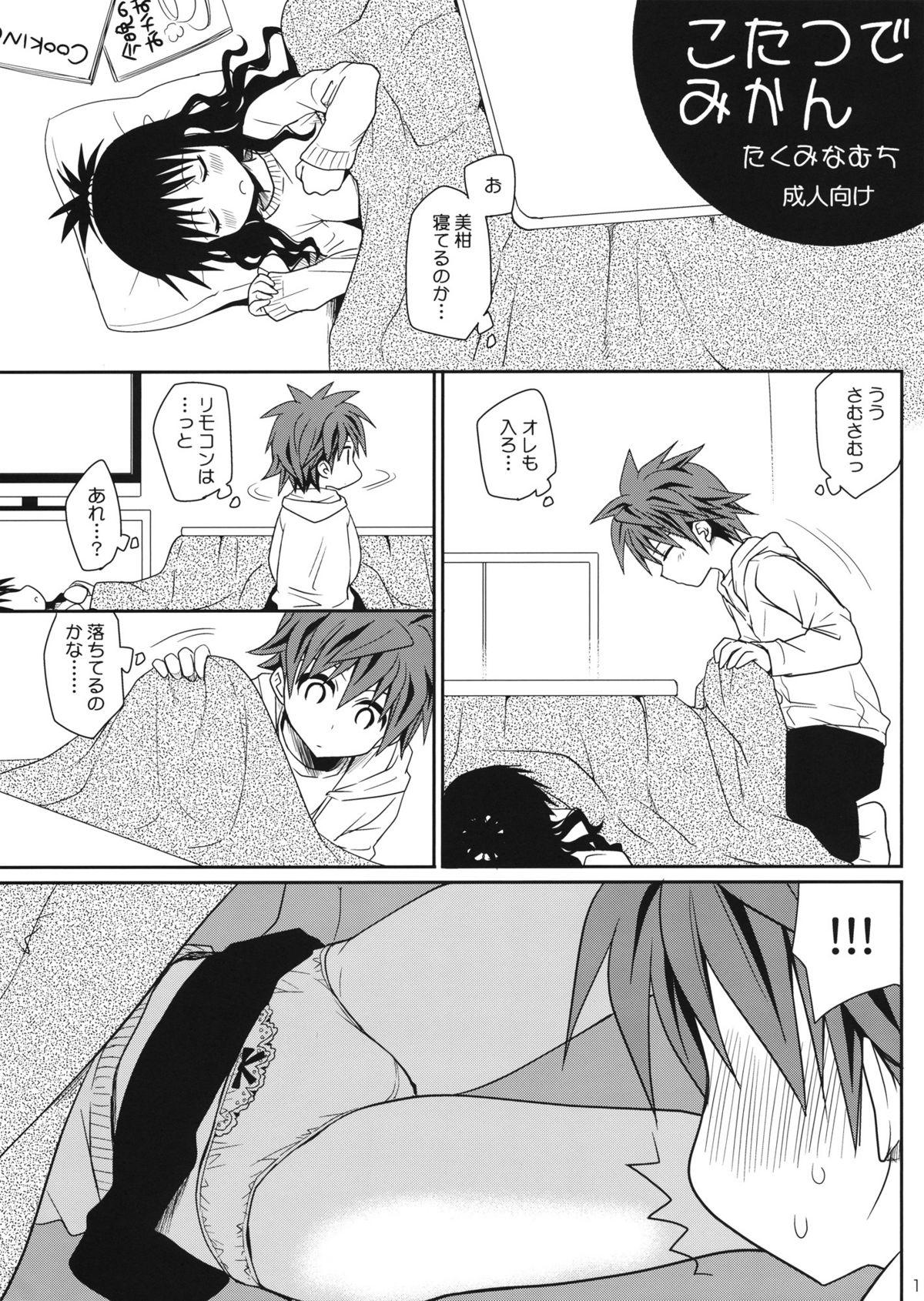 Kotatsu de Mikan 0