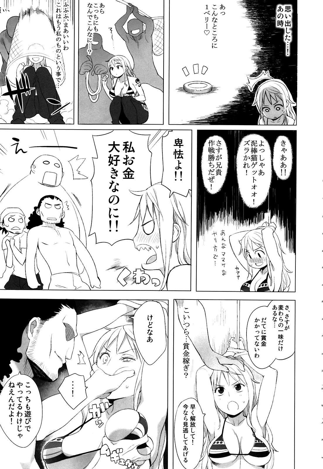 Nami-san ga! 4