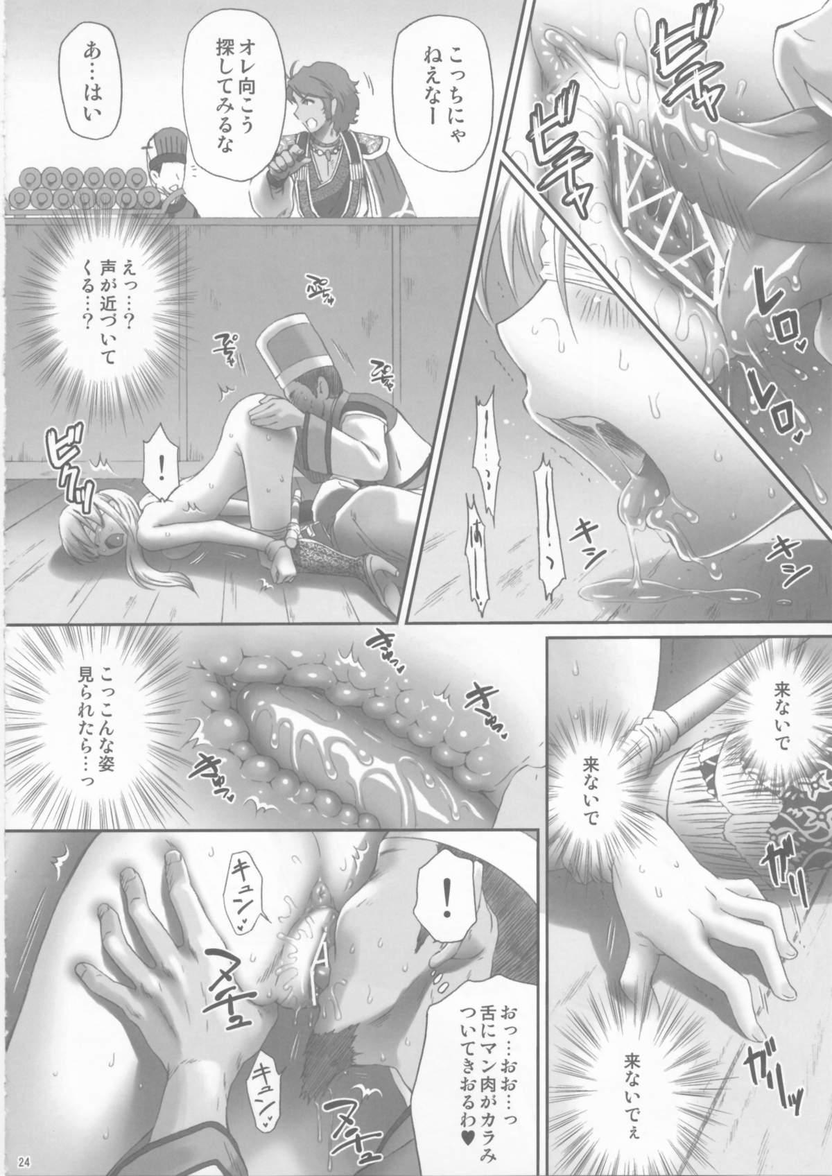 Ou Genki Muzan Kouhen 23